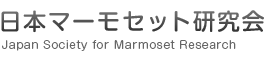 日本マーモセット研究会 Japan Society for Marmoset Research
